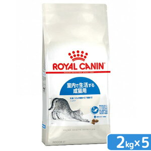 ロイヤルカナン 猫 インドア 成猫用 2kg×5袋 31825