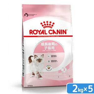 ロイヤルカナン 猫 キトン 成長後期の子猫用 2kg×5