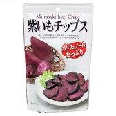 食品 紫いもチップス 50g 関東当日便