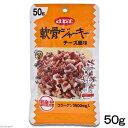 デビフ 軟骨ジャーキー チーズ風味 50g 犬 おやつ デビフ 関東当日便