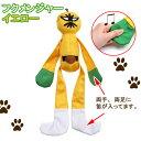 アウトレット品 ペットプロ フクメンジャー イエロー 犬 犬用おもちゃ 訳あり 関東当日便