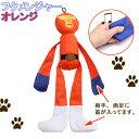 アウトレット品 ペットプロ フクメンジャー オレンジ 犬 犬用おもちゃ 訳あり 関東当日便