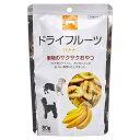 フジサワ ドライフルーツ バナナ 80g 犬 おやつ 関東当日便