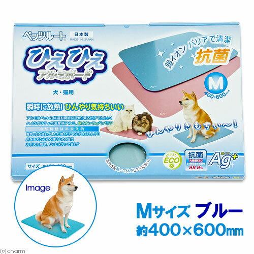 ペッツルート ひえひえアルミボード抗菌 M ブルー 犬 猫クールマット 冷却マット ひんやりマット・ボード アルミプレート タイル 関東当日便