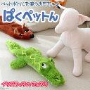 ドギーマン ぱくペットん きょろり 犬 犬用おもちゃ 関東当日便
