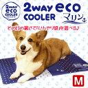 クールマットで暑さ対策に!2WAYエコクーラー M マリン 犬 猫用クールマット 冷却マット ひんやりマット 関東当日便