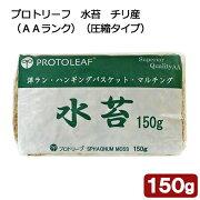 プロトリーフ 水苔 チリ産(AAランク)(圧縮タイプ) 150g 関東当日便