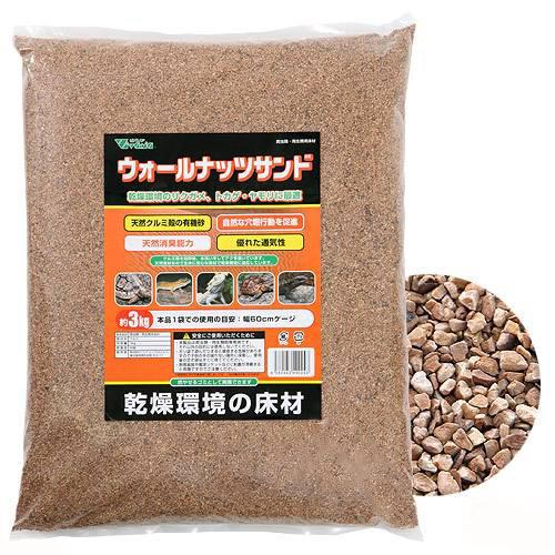 ビバリア ウォールナッツサンド 3.0kg RP...の商品画像