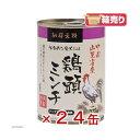 箱売り ペットライブラリー 納得素材鶏頭缶ミンチ 375g 1箱24個入り ドッグフード 関東当日便