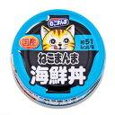 はごろもフーズ ねこまんま海鮮丼 80g お買い得12缶セット キャットフード 関東当日便
