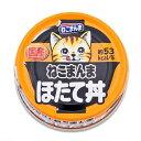 はごろもフーズ ねこまんまほたて丼 80g お買い得12缶セット キャットフード 関東当日便