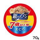 銀のスプーン 缶 7歳以上用 まぐろ 70g 関東当日便