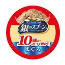 銀のスプーン 缶 10歳以上用 まぐろ 70g 関東当日便