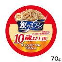 銀のスプーン 缶 10歳以上用まぐろ・かつおにささみ入り 70g 関東当日便