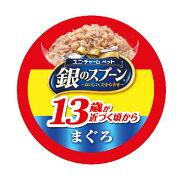 銀のスプーン 缶 13歳が近づく頃から まぐろ 70g 関東当日便