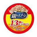 銀のスプーン 缶 13歳以上用まぐろ・かつおにささみ入り 70g キャットフード 銀のスプーン 超高齢猫用 関東当日便