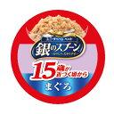 銀のスプーン 缶 15歳以上用まぐろ 70g 関東当日便