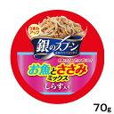 銀のスプーン 缶 お魚とささみミックスしらす入り70g キャットフード 銀のスプーン 関東当日便