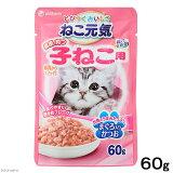 ねこ元気 総合栄養食 パウチ健康に育つ子猫用(離乳から12ヶ月)まぐろ入りかつお 60g 子猫用 ウェットフード 関東当日便