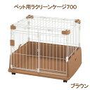 リッチェル ペット用ラクリーンケージ 700 茶 犬 ケージ 関東当日便