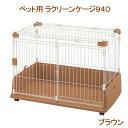 同梱不可・中型便手数料 リッチェル ペット用ラクリーンケージ 940 茶 犬 ケージ