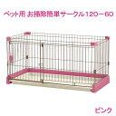 (大型)リッチェル ペット用お掃除簡単サークル 120−60 ピンク 犬 ケージ 別途大型手数料・同梱不可・代引不可