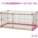 (大型)リッチェル ペット用お掃除簡単サークル 150−80 ピンク 犬 ケージ 別途大型手数料・同梱不可・代引不可