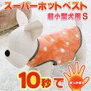 マルカン スーパーホットベスト S 保温 ウェア 防寒 ベスト 超小型犬 関東当日便