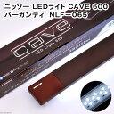 アウトレット品 ニッソー LEDライト CAVE 600 バーガンディ 60cm水槽用照明 ライト 熱帯魚 水草 訳あり 関東当日便