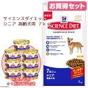 サイエンスダイエット シニア 高齢犬用 7kg+シニア 角切り肉と野菜のシチュー チキン 高齢犬用 85g 6缶+1缶おまけセット 関東当日便