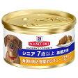 サイエンスダイエット シニアライト 小粒 肥満傾向の高齢犬用7kg+シニア 角切り肉と野菜のシチュー チキン 85g 3缶セット 関東当日便