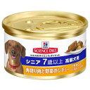 サイエンスダイエット シニアライト 小粒 肥満傾向の高齢犬用7kg+シニア 角切り肉と野菜のシチュー チキン85g …