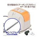 安永電磁式エアーポンプ(ブロワー) AP-30(省エネ型)+塩ビパイプ 一方コック付き 吐出口20 両側キャップ付き 関東当日便