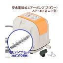 安永電磁式エアーポンプ(ブロワー) AP-40(省エネ型)+塩ビパイプ 一方コック付き 吐出口10 両側キャップ付き 関東当日便