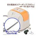 安永電磁式エアーポンプ(ブロワー) AP-60F(省エネ型)+塩ビパイプ 一方コック付き 吐出口10 片側キャップ付き 関東当日便
