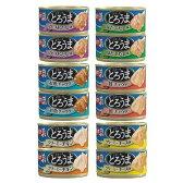 アソート ミオ とろうま 70g 6種6缶 キャットフード 缶詰 関東当日便