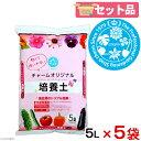 軽くて使いやすい チャームオリジナル培養土 花・野菜用 5L(約1.5kg)5袋 お一人様3点限り 関東当日便