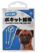 犬 お手入れ ビビッド ポキット綿棒 目のまわりケア用 24本入り 関東当日便
