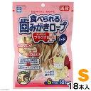 歯みがきロープ プラクオプラス ハードS 18本 小型犬 デンタルケア 関東当日便