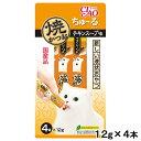 いなば 焼きかつお ちゅ〜るタイプ チキンスープ味 12g×4本 キャットフード CIAO(チャオ) 猫 おやつ ちゅーる 関東当日便