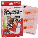 アース 薬用アースサンスポット 猫用 0.8g×3本 関東当日便