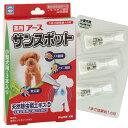アース 薬用アースサンスポット 小型犬用 0.8g×3本 関東当日便