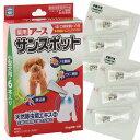 アース 薬用アースサンスポット 小型犬用 0.8g×6本 関東当日便
