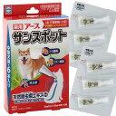 アース 薬用アースサンスポット 中型犬用 1.6g×6本 関東当日便
