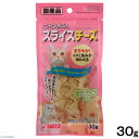 サンライズ ニャン太のスライスチーズ 30g キャットフード おやつ 関東当日便