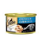 シーバ デリ お魚のほぐし身 白身選りすぐり 85g(缶詰) 24缶入り キャットフード シーバ 関東当日便