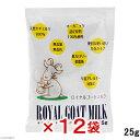 ペットプロ ロイヤルゴートミルク 25g 犬 猫 ミルク 1...