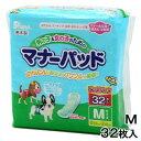 箱売り 男の子&女の子のためのマナーパッド M ビッグパック 32枚 お買い得24個入 おもらし ペット 関東当日便