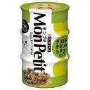 モンプチ セレクション 3P グリル風チキンのシチュー仕立て 85g×3缶 猫フード 関東当日便