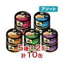アソート シーバ プレミオ 缶 75g 5種10缶 キャットフード シーバ 関東当日便